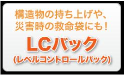 LCバック:構造物の持ち上げや、災害時の救命袋にも!